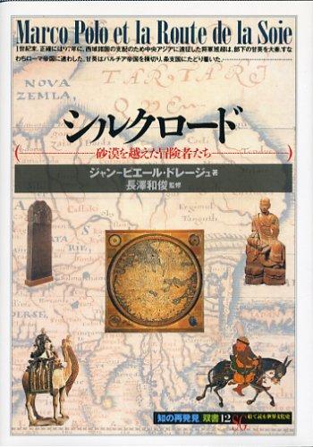 シルクロード―砂漠を越えた冒険者たち (「知の再発見」双書 (12))