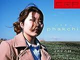 CRP JAPAN TOKYO FUKUOKA パクチー phakchi