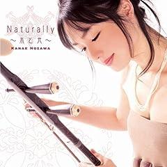 野沢香苗 1st アルバム「NATURALLY〜水と光〜」