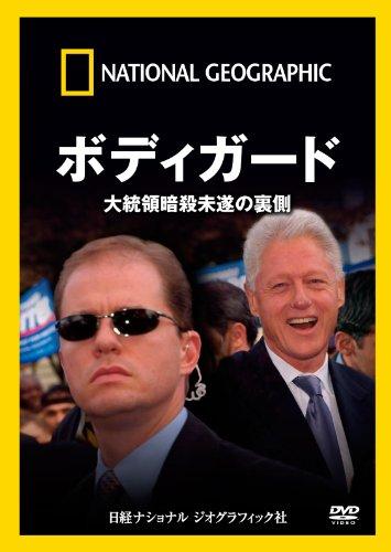 DVD ボディガード 大統領暗殺未遂の裏側