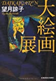 大絵画展 (光文社文庫)
