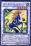 遊戯王カード 【 サンダー・ユニコーン 】 DREV-JP040-SR 《デュエリスト・レボリューション》
