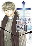 十字架の魔術師 1 (ヤングジャンプコミックス)