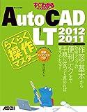 すぐわかるSUPER AutoCAD LT らくらく操作マスター 2012/2011対応