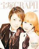 宝塚 GRAPH (グラフ) 2010年 08月号 [雑誌]