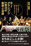 B-1グランプリin豊川の軌跡と奇跡 ~18万人都市に58万人のイベントで何が起こったか?~