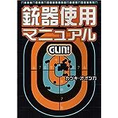銃器使用マニュアル GUN!