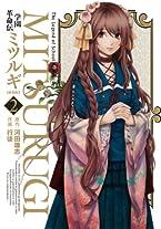 学園革命伝ミツルギ 新装版(2) (ヤングガンガンコミックス)