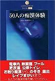 50人の痴漢体験―恐るべき痴漢魔たち (DATAHOUSE BOOK)