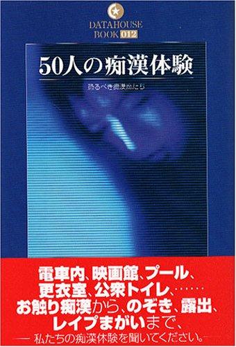 50人の痴漢体験—恐るべき痴漢魔たち (DATAHOUSE BOOK)