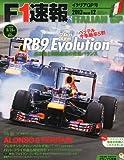 F1 (エフワン) 速報 2013年 9/26号 [雑誌]