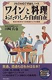 ワインと料理 おたのしみ自由自在―ソムリエのワザありノート (SEISHUN SUPER BOOKS)