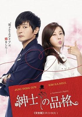 TV Series - A Gentleman's Dignity (Shinshi No Hinkaku) Complete Edition DVD Box 1 (5DVDS) [Japan DVD] PCBP-62095