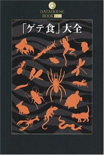 「ゲテ食」大全 (DATAHOUSE BOOK)