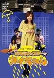 お天気キャスター☆ アイちゃん  SWTS-022 [DVD]
