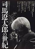 司馬遼太郎の世紀 保存版