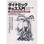 ジャック・ピノーのダイナミックチェス入門 (MAN TO MAN BOOKS)