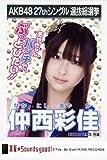 AKB48 公式生写真 27thシングル 選抜総選挙 真夏のSounds good! 劇場盤 【仲西彩佳】