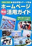 総合学習のテーマ別ホームページ完全活用ガイド (2004~2005)