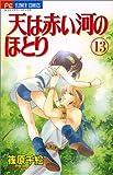 天(そら)は赤い河のほとり (13) (少コミフラワーコミックス)