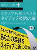 日本人でも超えられるネイティブ英語の壁 (ダイアローグプラス)