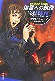 復讐への航路—若き女船長カイの挑戦 (ハヤカワ文庫SF)