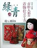 骨董「緑青」〈Vol26〉特集:古布・古裂 市松人形の着物仕立て方