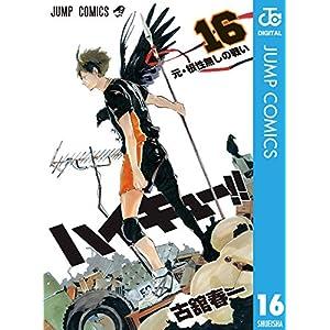 ハイキュー!! 16 (ジャンプコミックスDIGITAL)
