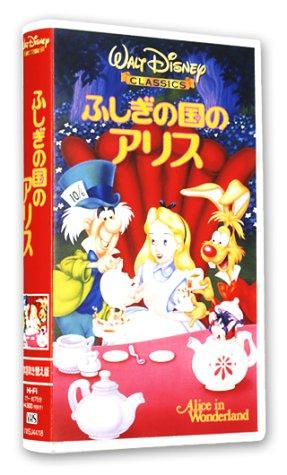 ふしぎの国のアリス【日本語吹替版】 [VHS]