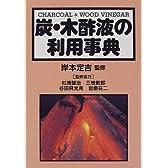 炭・木酢液の利用事典