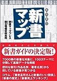 新書マップ~知の窓口~
