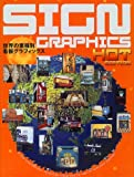 サイングラフィックス—世界の業種別看板グラフィックス ホット編