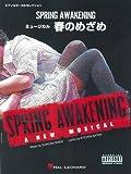 ミュージカル 春のめざめ ピアノ&ボーカルセレクション
