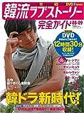 韓流ラブストーリー完全ガイド3(DVD付) (COSMIC MOOK)
