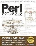 Perlテクニックブック