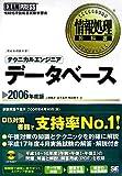 情報処理教科書 テクニカルエンジニア [データベース] 200…