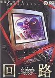 回路[DVD]