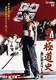 日本極道史 血に染まりし代紋 [DVD]