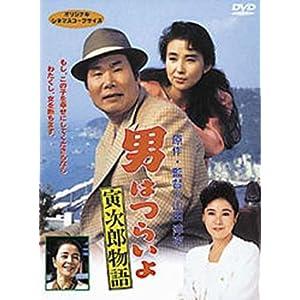 Amazon | 男はつらいよ・寅次郎物語 [DVD] | 映画