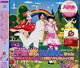 つらいね赤ちゃん!(初回生産限定盤)(CCCD)(DVD付)