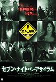 セブン・ナイト・イン・アサイラム [DVD]