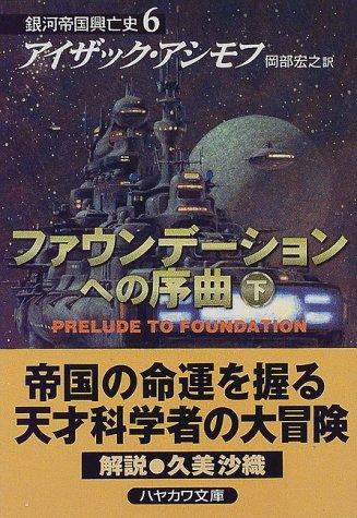 ファウンデーションへの序曲(下)—銀河帝国興亡史〈6〉 (ハヤカワ文庫SF)