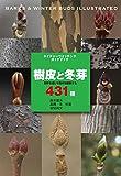 樹皮と冬芽: 四季を通じて樹木を観察する 431種 (ネイチャーウォッチングガイドブック)