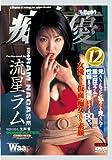 「痴」女優12 [DVD]