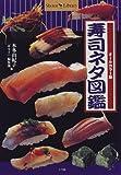 寿司ネタ図鑑―オールカラー版 (Shotor Library)