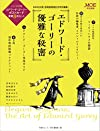 MOE特別編集 エドワード・ゴーリーの優雅な秘密 (白泉社ムック)