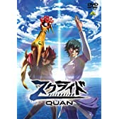 スクライド オルタレイション QUAN [DVD]