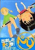 ぺし 3 (アフタヌーンKC)
