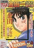 TVシリーズアニメ-ション 金田一少年の事件簿 DVD オペラ座館殺人事件 (講談社プラチナDVDコレクション)