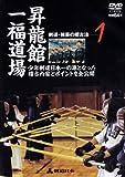 昇龍館一福道場 剣道・強豪の稽古法 1 [DVD]